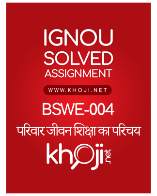 BSWE-004 Hindi Medium Solved Assignment 2018-19