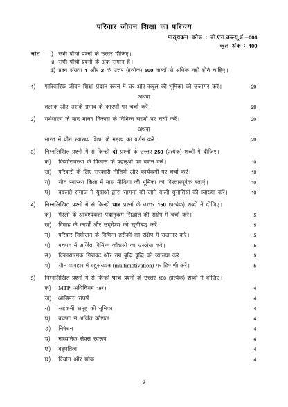 BSWE-004 Solved Assignment 2018-2019 Hindi Medium