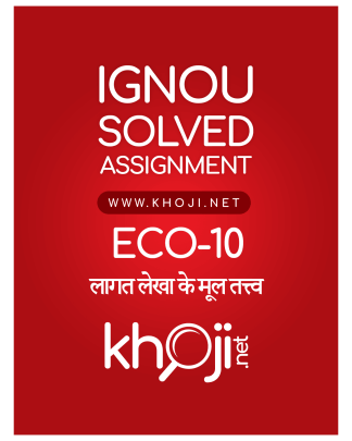 ECO-10 Solved Assignment 2018-2019 Hindi Medium