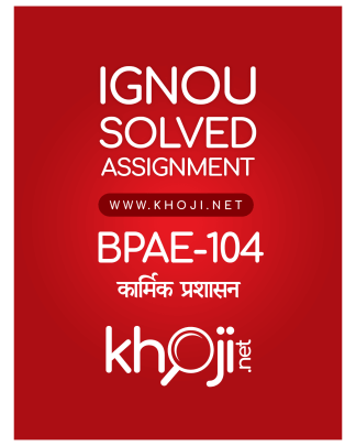 BPAE-104 Solved Assignment Hindi Medium