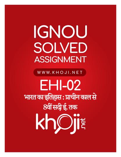 EHI-02 Solved Assignment 2018-2019 Hindi Medium