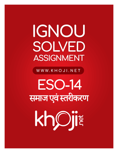ESO-14 Solved Assignment 2019-2020 Society and Stratification Hinid Medium