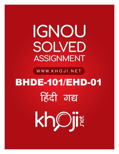 EHD-01 BHDE-101 Solved Assignment IGNOU BA Hindi