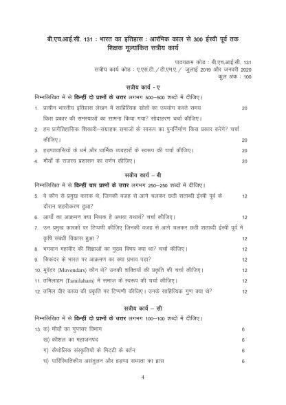 BHIC-131 Hindi Medium Assignment Questions 2019-2020