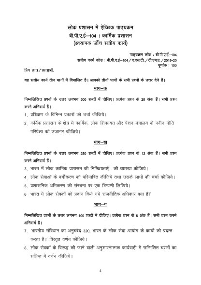 BPAE-104 Hindi Medium Assignment Questions 2019-2020