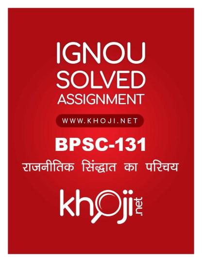 BPSC-131 Solved Assignment Hindi Medium For IGNOU BAG