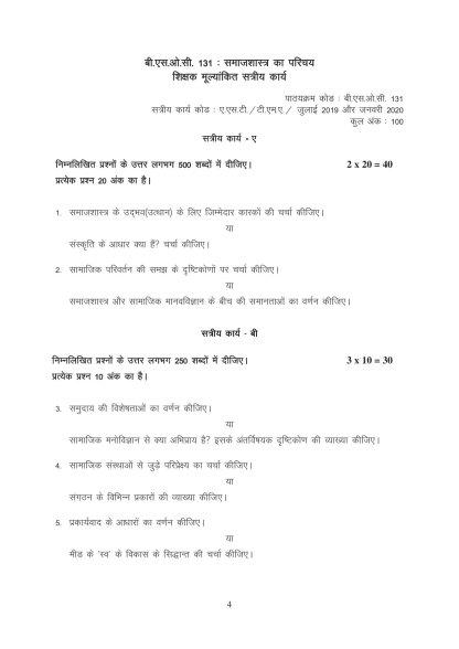 BSOC-131 Hindi Medium Assignment Questions 2019-2020