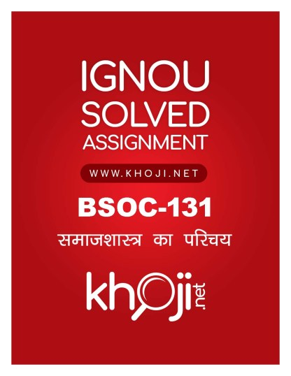BSOC-131 Solved Assignment Hindi Medium For IGNOU BAG