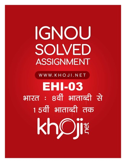 EHI-03 Hindi Medium Solved Assignment For IGNOU BDP (BA)