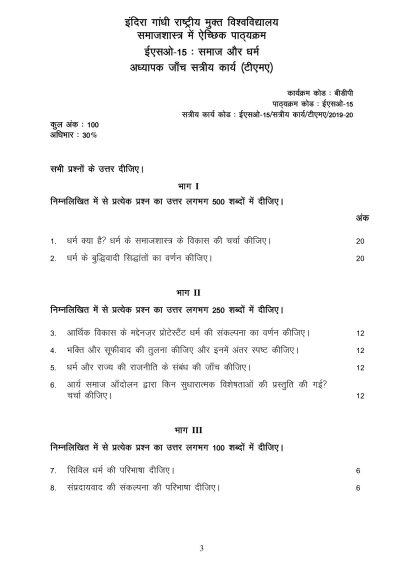 ESO-15 Hindi Medium Assignment Questions 2019-2020