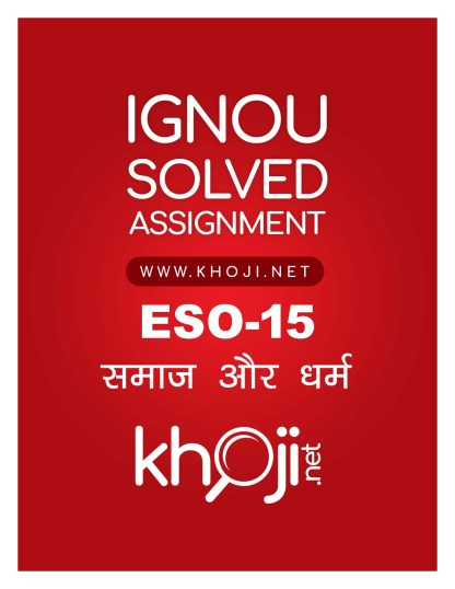 ESO-15 Solved Assignment Hindi Medium