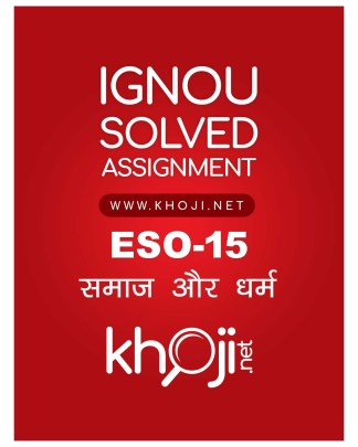 ESO-15 Solved Assignment Hindi Medium