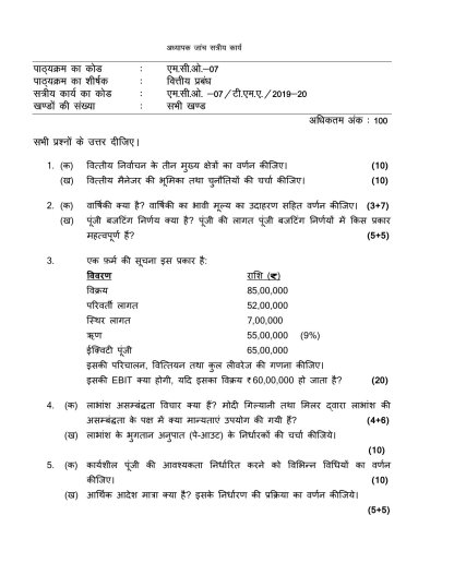 MCO-07 Hindi Medium Assignment Questions 2019-2020
