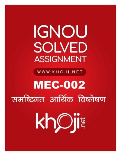 MEC-002 Solved Assignment Hindi Medium For IGNOU MA Economics