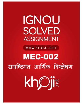 MEC-002 Solved Assignment Hindi Medium For IGNOU MA Economics
