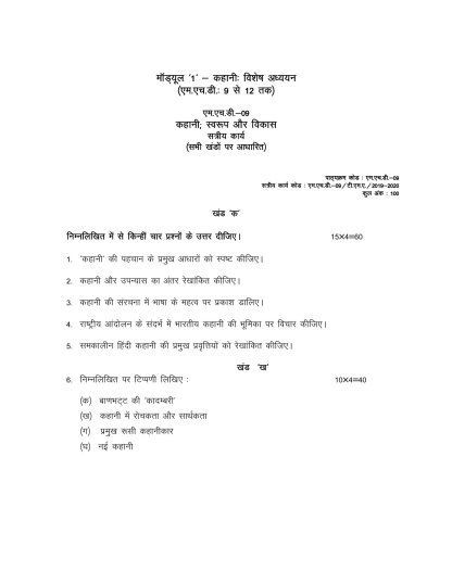 MHD-09 Assignment Questions 2019-2020