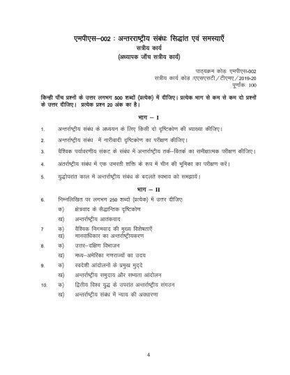 MPS-002 Hindi Medium Assignment Questions 2019-2020
