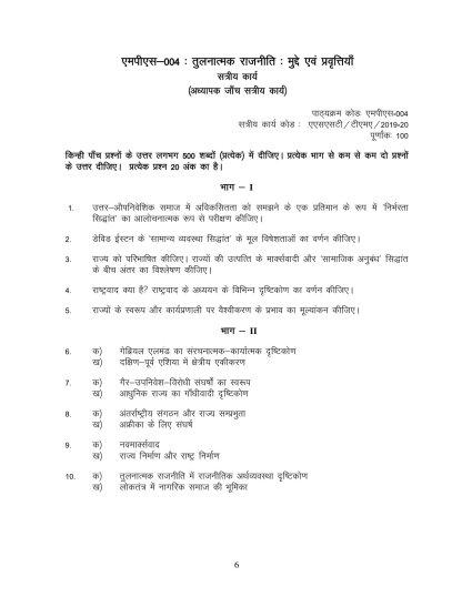 MPS-004 Hindi Medium Assignment Questions 2019-2020