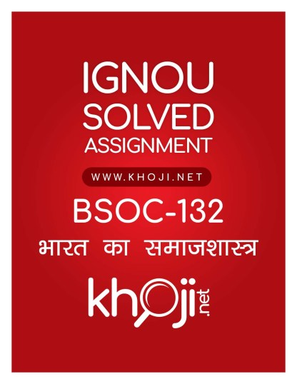 BSOC-132 Solved Assignment Hindi Medium For IGNOU BAG