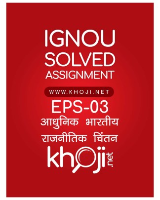 EPS-03 Solved Assignment Hindi Medium