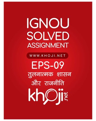 EPS-09 Solved Assignment Hindi Medium IGNOU BA BDP