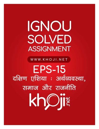 EPS-15 Solved Assignment Hindi Medium IGNOU BA BDP