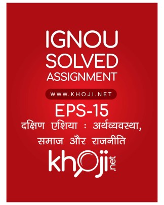 EPS-15 Solved Assignment Hindi Medium IGNOU BA BDP