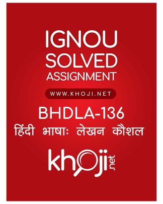 BHDLA-136 Solved Assignment Hindi Medium For IGNOU BAG CBCS