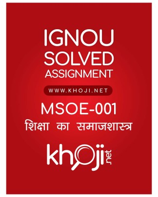 MSOE-001 Solved Assignment Hindi Medium IGNOU MA Sociology