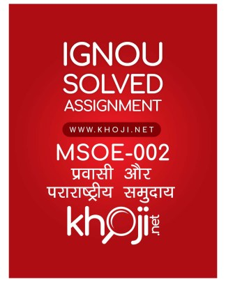 MSOE-002 Solved Assignment Hindi Medium IGNOU MA Sociology