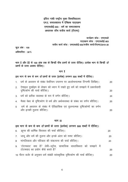 MSOE-003 Hindi Medium Assignment Questions 2019-2020