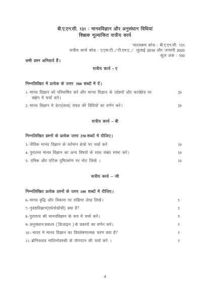 BANC-131 Solved Assignment Hindi Medium For IGNOU BA CBCS BAG