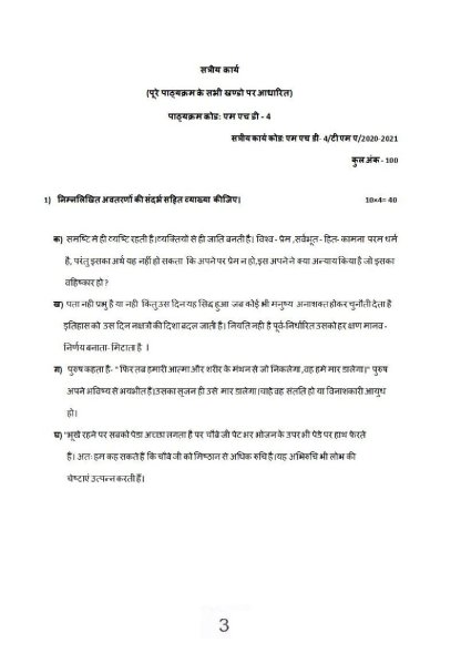 MHD-04 Assignment Questions 2020-21 MA Hindi IGNOU