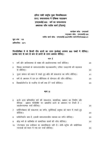 MSOE-003 Hindi Medium Assignment Questions 2020-2021 IGNOU MA Sociology