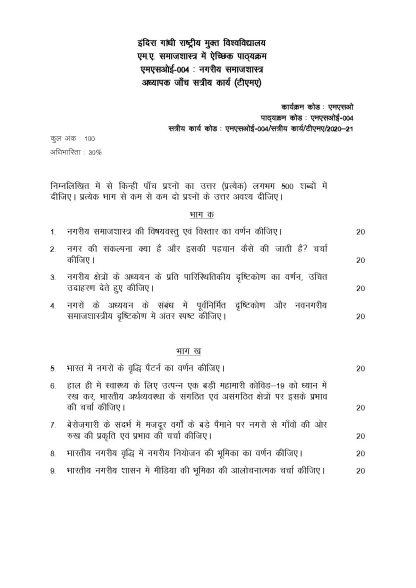 MSOE-004 Hindi Medium Assignment Questions 2020-2021 IGNOU MA Sociology