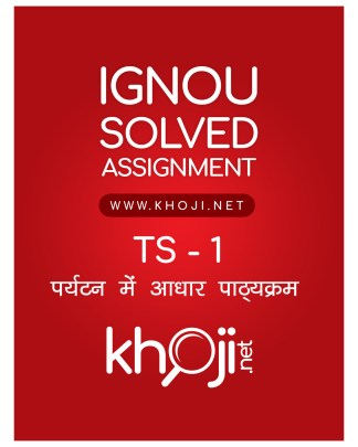 TS-1 Solved Assignment Hindi Medium For IGNOU BTS