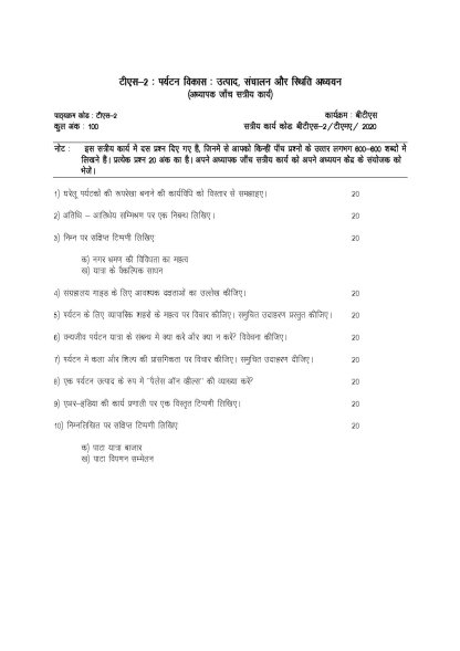 TS-2 Hindi Medium Assignment Question 2020-2021