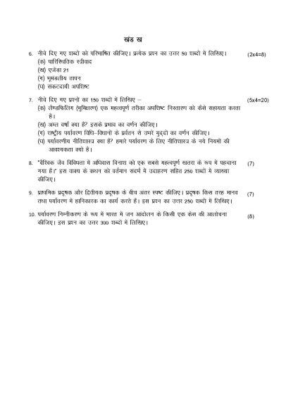 BEVAE-181 Hindi Medium Assignment Questions 2020-2021