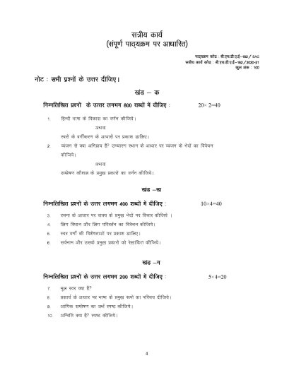 BHDAE-182 Hindi Medium Assignment Questions 2020-2021