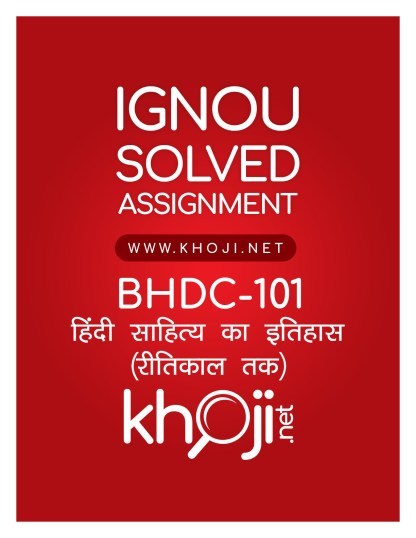 BHDC-101 Solved Assignment For IGNOU BA Hindi Honours BAHDH