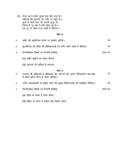 BHDC-103 Assignment Questions 2020-2021 Hindi Medium BAHDH