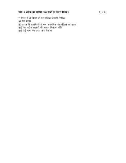 EHI-03 Hindi Medium Assignment Questions 2020-2021 P-2