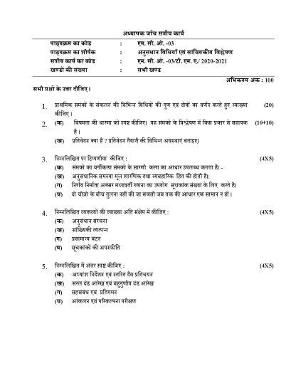 MCO-03 Hindi Medium Assignment Questions 2020-2021