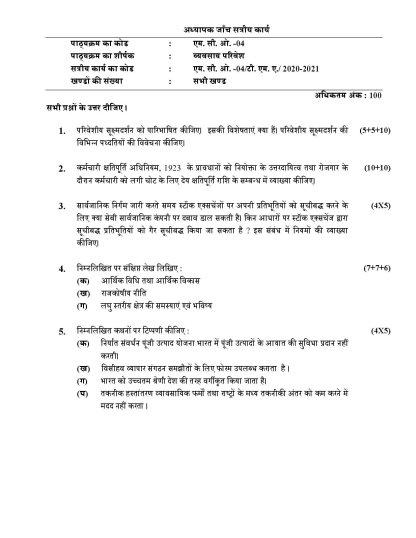 MCO-04 Hindi Medium Assignment Questions 2020-2021