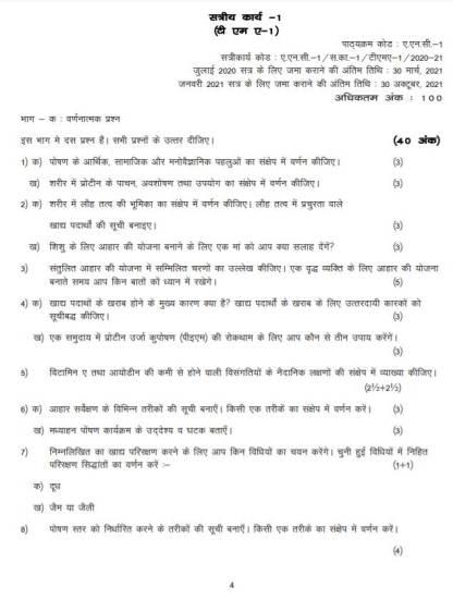 ANC-01 Hindi Medium Assignment Questions 2020-2021