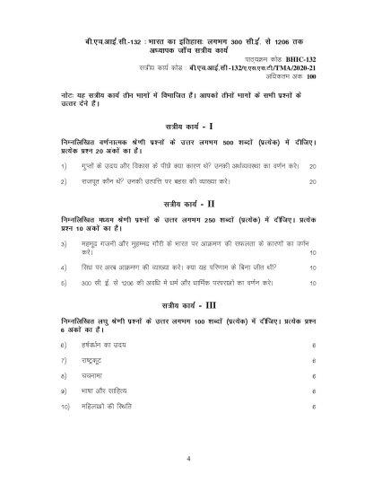 BHIC-132 Hindi Medium Assignment Questions 2020-2021
