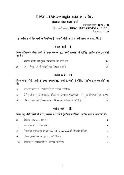 BPSC-134 Hindi Medium Assignment Questions 2020-2021