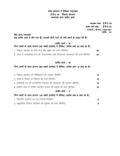 EPA-03 Hindi Medium Assignment Questions 2020-2021