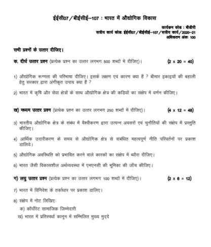 BECE-107 Hindi Medium Assignment Questions 2020-2021