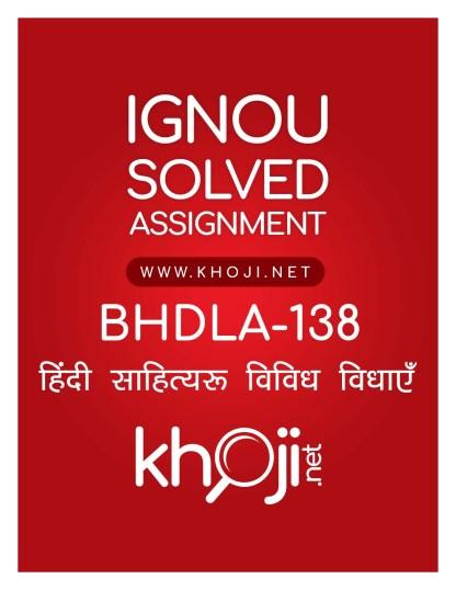 BHDLA-138 Solved Assignment Hindi Medium For IGNOU BAG